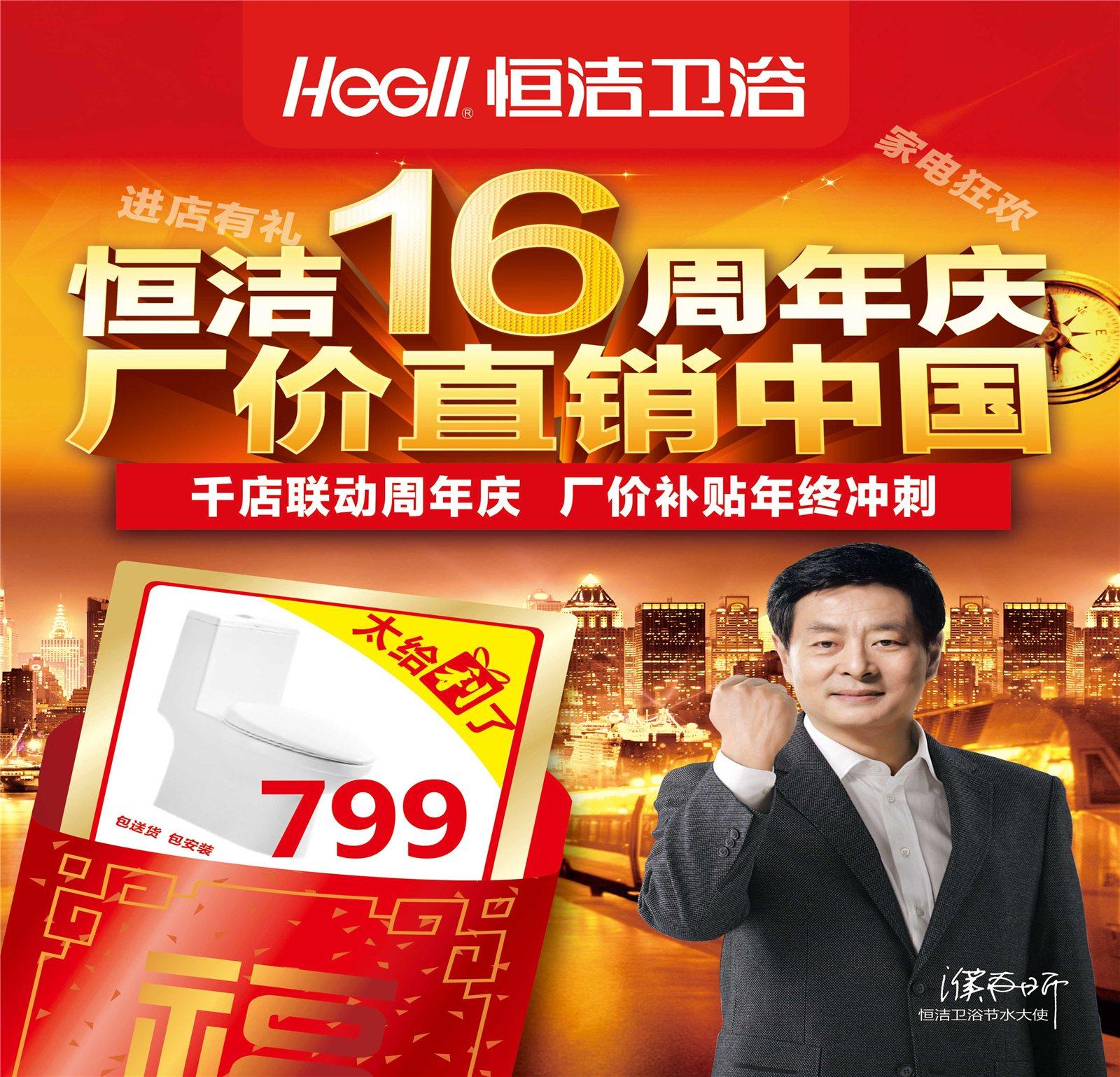 桐城恒洁卫浴16周年庆厂价直销中国