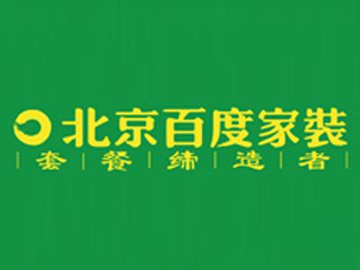 北京百度家装淮北分公司
