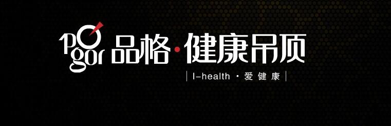 品格。健康吊�