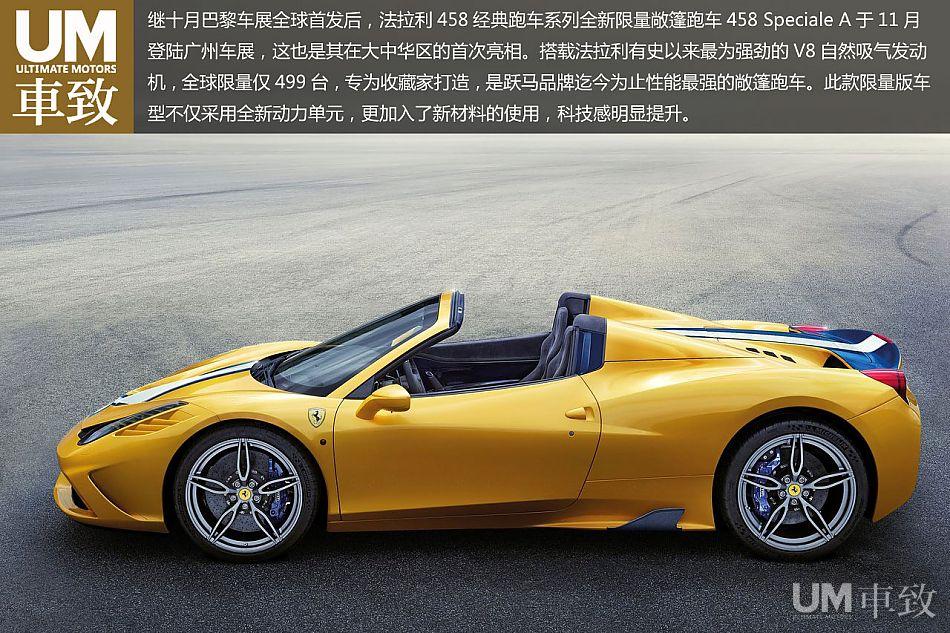 法拉利458 Speciale A于广州车展发布