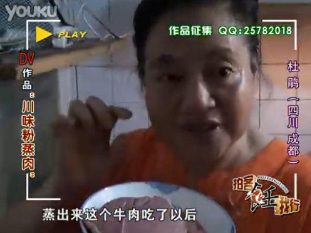 正宗川味粉蒸肉-私房菜