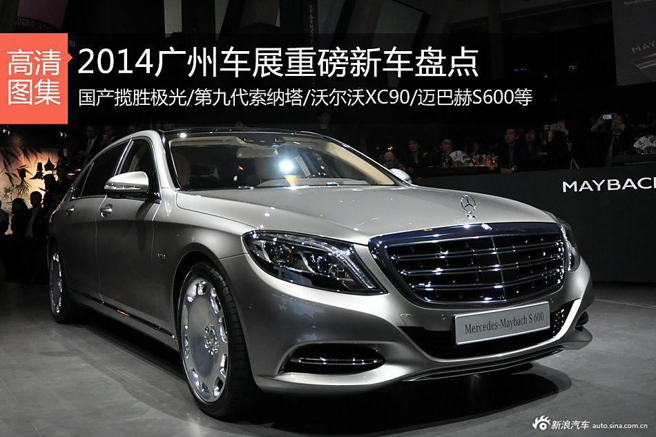 2014广州车展重磅新车盘点
