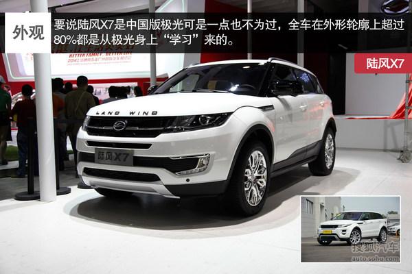 10-30万新车型推荐―陆风X7 12万起