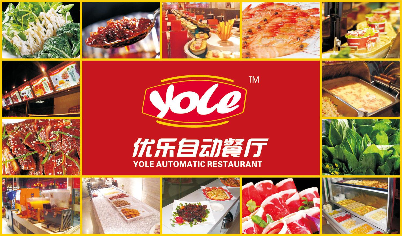 内乡优乐火锅自助餐厅商家介绍 美食街
