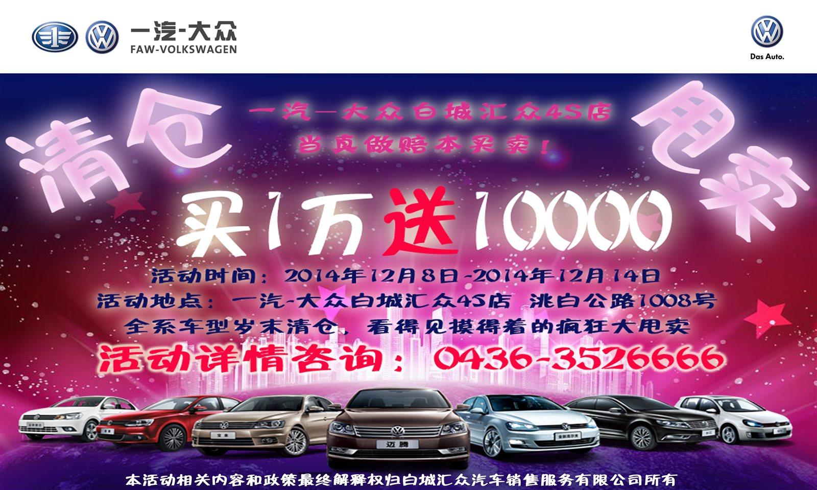 【汇众・活动】抄底团购价,爱车贷回家!