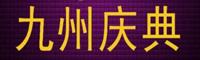枣阳九州庆典