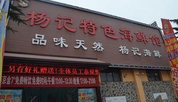 杨记特色海鲜馆