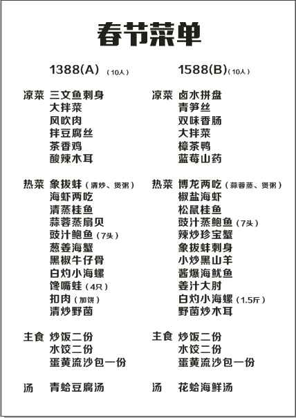 最新消息:元旦春节期间渔港海鲜平价美食城不放假