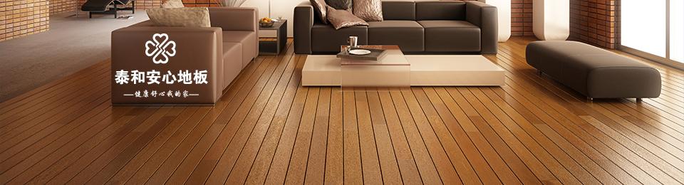 榉木等,高级木地板