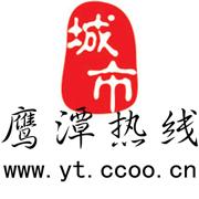 鹰潭热线网购旗舰店