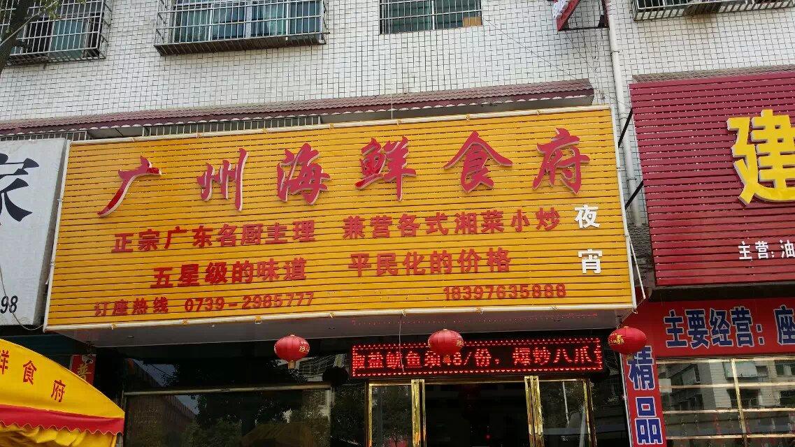 邵东广州海鲜食府