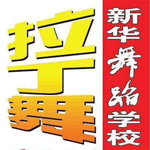 潍坊拉丁舞免费抽奖优惠活动