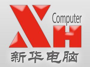 鄱阳新华电脑公司