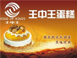 王中王蛋糕食品有限公司