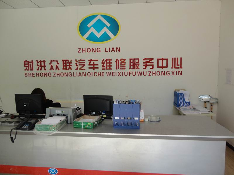 射洪众联汽车维修服务中心(联盟商家)