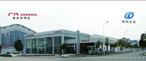 马鞍山雨田思雅汽车销售服务有限公司