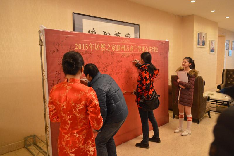 2014年居然之家滁州店商�舸鹬x���A�M成功