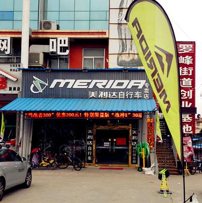 招远美利达自行车专卖店