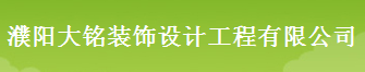 濮阳大铭装饰设计工程有限公司