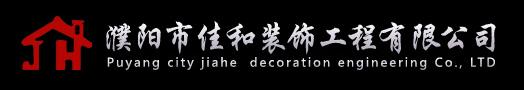 濮阳市佳和装饰公司