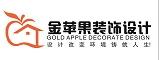 濮阳市金苹果装饰设计工程有限公司