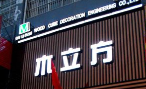 濮阳市木立方装饰工程有限公司
