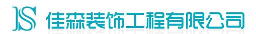 濮阳佳森装饰工程有限公司