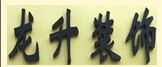 濮阳龙升装饰公司