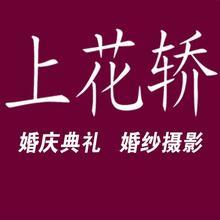 泗洪县上花轿婚纱摄影店