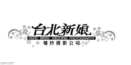 泗洪台北新娘婚纱摄影