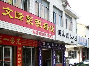 龙口文峰影视婚庆策划公司