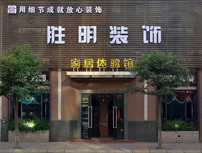 广汉胜明装饰设计工程有限公司