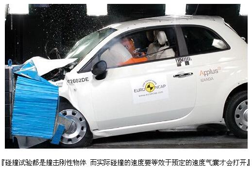汽车发生碰撞时的主要受力部位是乘员舱骨架和车身纵梁,为了缓冲碰撞时的冲击力,车身前部大都设计有碰撞缓冲区,而且车身的刚度公布也是不均匀的。在一些事故中,例如当轿车与没有后部防护装置的卡车发生钻入性追尾事故,或轿车碰撞护栏后发生翻车事故,或发生车身侧面碰撞等,这样的事故往往没有车身前部的直接撞击,主要是车身上部和侧面发生碰撞,碰撞车身部位的刚度很小,虽然车舱发生了很大的变形,造成了车内乘员受伤或死亡,但是由于碰撞部位不对,有时候气囊并不能打开。 安全气囊是存在的缺陷 安全气囊作为提高汽车安全性的有效措施之