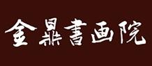 喀左县金鼎书画院