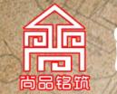 临泉尚品铭筑装饰公司