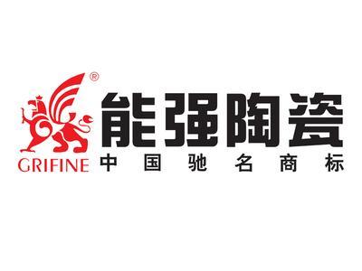 濮阳能强陶瓷有限公司