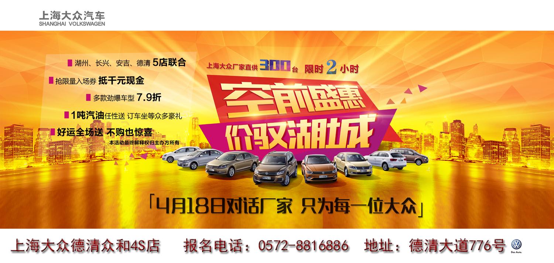 上海大众厂家直供300台 空前盛惠 价驭湖城