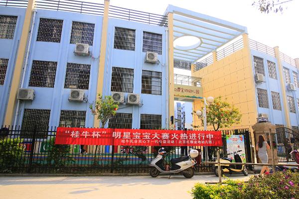 [北京红缨金地幼儿园】桂牛杯明星宝宝大赛报名开始啦