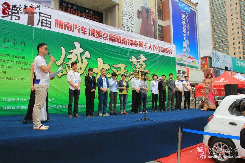 2015陇南第一届汽车博览会暨陇南都市网千人汽车团
