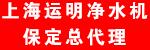 上海运明净水机保定总代理
