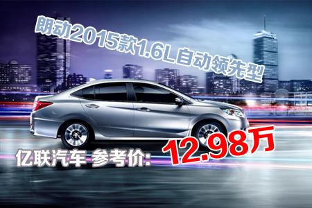 朗动2015款1.6L自动领先型