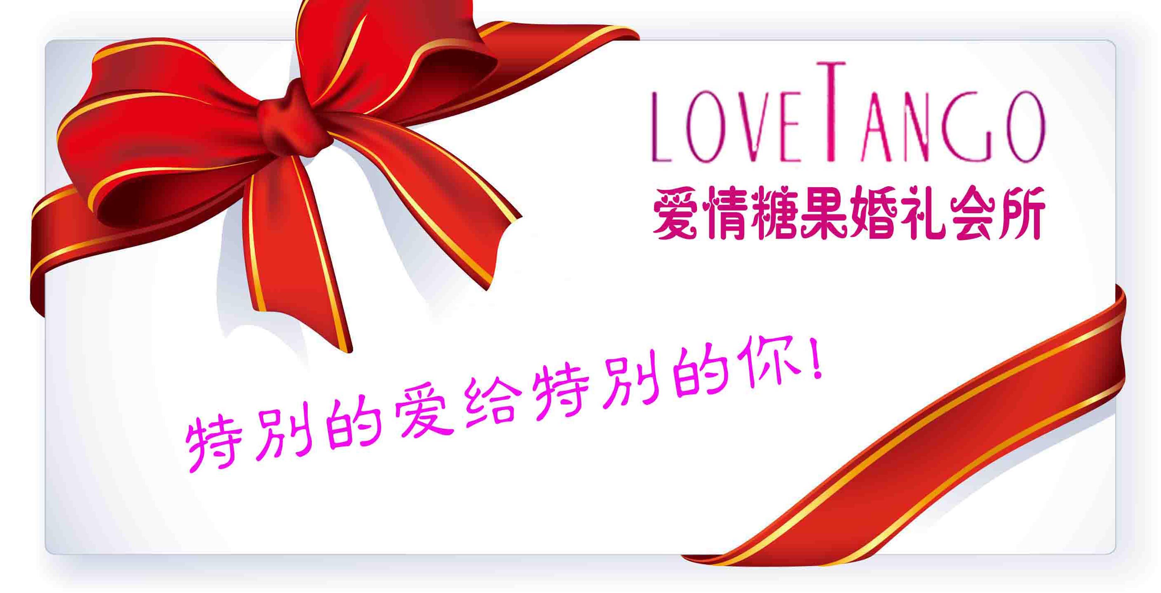 复古中国风婚礼_婚礼套餐_固始爱情糖果婚礼会所