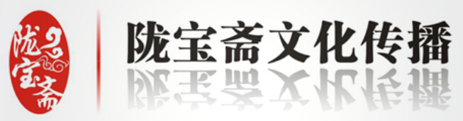 陇宝斋文化艺术传媒有限公司
