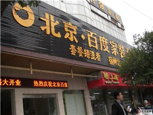 宿州百度家装建筑工程有限公司