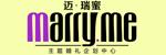 桐城迈・瑞蜜主题婚礼企划中心