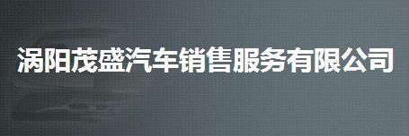 涡阳茂盛汽车销售服务有限公司