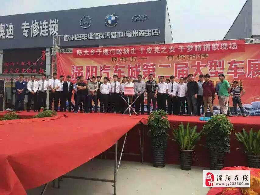 涡阳汽车城第二届车展开幕 爱心商家为白血病患者募捐