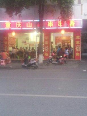 重庆山城串串香