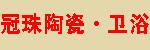 冠珠陶瓷•卫浴