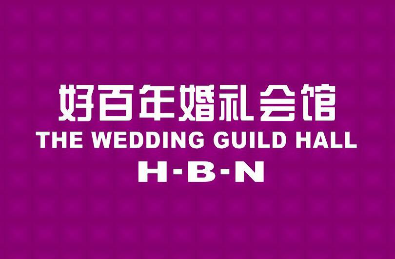 光山好百年婚庆婚礼会馆